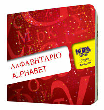 x6 Kita Books - Bilingual Greek and English childrens' board books