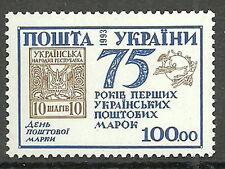 Ukraine - 75 Jahre ukrainische Briefmarken postfrisch Mi. 103