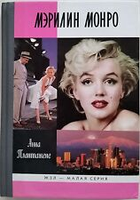 Russian Books Plantazhene Marilyn Monroe Biography illustrated Hardcover Old ЖЗЛ