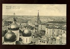 Russia MOSCOW MOSCOU General view c1900s? PPC