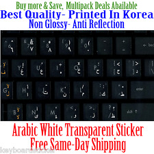 Arabic Keyboard Sticker White letters No reflection Best Quality transparent!