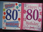 80TH BIRTHDAY CARD MALE / FEMALE CHOOSE LOVELY QUALITY by SIMON ELVIN