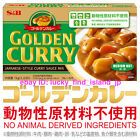 S&B Japan GOLDEN CURRY Sauce Mix Medium Hot 1kg - NO ANIMAL DERIVED INGREDIENTS