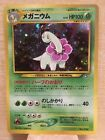 Pokemon Card Meganium Premium File Holo 1999 Japanese Mint