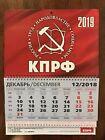 calendar wall of the Communist Party of 2019