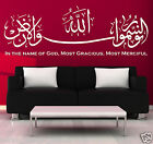 Islamic Calligraphy Wall Stickers VINYL WALL ART DECAL  bismillah quote   S6