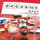 JAPAN SAKURA Stamp Catalogue Book 2017 Brand New, Issued on April