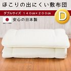 japanese futon mattress sikifuton made in japan 3type size ozone processing New - Best Reviews Guide