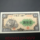 Chinese coin collection The first set of RMB -Sailboat 100 yuan 1pc
