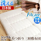 FUTON mattress shikifuton MADE in JAPAN can be folding Washable New white Brown - Best Reviews Guide