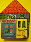 Crocodile Stereo Gaming House (CHINESE EDITION) by Ying (Qiao Luo Qi Zhu), NEW