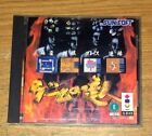 Panasonic Real 3DO Game Japan Import Complete Fun Pick & Choose Video Games