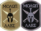 "Molon Labe Spartan Sword Shield Embroidered Morale Hook Patch 2-1/4"" x 3-1/2"""