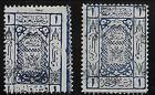 JORDAN 1924 S.G. 118 ONE PIASTER OVPT MISSING 3rd LINE ON ONE STAMP AND TRANSPOS