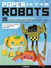 Paper Robots : 25 Fantastic Robots You Can Build Yourself! by Nick Knite...