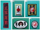 Karate/ Judo/ Ninjutsu/ TaeKwonDo/ Kung Fu Martial Arts Belt Sash Uniform Patch