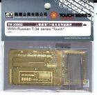 """AFV Club 1/35 TH35002 Photo Etched Parts Set for WWII Rusian T-34 Series """"Touch"""""""