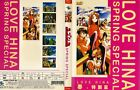 LOVE HINA - SPRING SPECIAL DVD