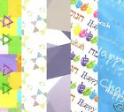 Gift Wrap for Jewish Holidays- Hanukkah, Bar Mitzvah, Bat Chayil, Birthday Paper