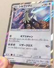 Pokemon Card : Type: Null, Silvally GX 121/SM-P / GET campaign GET Promo JAPAN