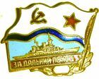 Russian Soviet era badge For Distant Campaign On Battleship 1961 issue Russia