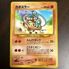 Japanese Pokemon Card rare Pikachu the Movie 2000 Promo Hitmontop 237