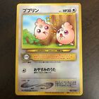 Japanese Pokemon Card rare Pikachu the Movie 2000 Promo igglybuff 174