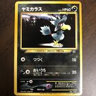Japanese Pokemon Card rare Murkrow 1999 Trainers Magazine Promo198