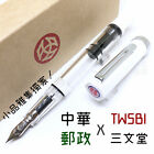 "TWSBI  ""Chunghwa Post"" Edition ECO White Clear Piston Fountain Pen"