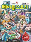 Omic Maple Story Offline RPG 41 (Korean Edition) by Song, Dosu