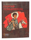 "The book ""Rusian Icon. Saint George"". Text in Russian."