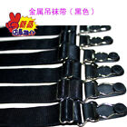 Replacement Garter Straps Set Heavy Duty Metal Hardware Corset Belt Thigh Highs