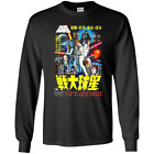 Star Wars Japanese Poster - G240 Gildan Long Sleeve T-Shirt $24.99 USD on eBay