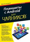 In Russian book - Планшеты с Android для чайников / Android tablet for Dummies