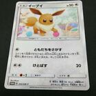 Pokemon PROMO 243/SM-P Card Eevee Pokemon Center Limited Good Condition