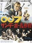 Wall Decal entitled Thunderball - Vintage Movie Poster (Japanese) $39.99 USD on eBay