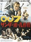 Wall Decal entitled Thunderball - Vintage Movie Poster (Japanese) $36.99 USD on eBay