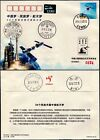 CHINA 2016 ShenZhou-11 FLOWN COVER,Official Space Mail, COA,Boardpost,100 made