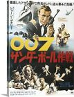 """Thunderball - Vintage Movie Poster (Japanese)"" Canvas Art Print $191.99 USD on eBay"