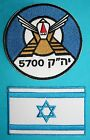 """ISRAEL National Flag and IDF Air Force """"Yahak"""" Front Landing IAF  Patch #0196"""