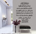 Ayatul Kursi Islamic Wall Art Stickers Islamic Calligraphy Decals Surah Baqarah