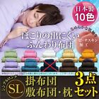 Внешний вид - FUTON Mattress Shikifuton Comforter Pillow 3set Single-Long 9color Made in Japan