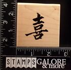 STAMPABILITIES USED RUBBER STAMPS ASIAN CHINESE WORD G1024 JOY