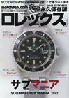 Rolex 2017 Summer Permanent Version GEIBUN MOOKS New Japan F/S