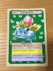 USED Pokemon Card Topsun Bulbasaur Nitendo Japanese Free Shiping