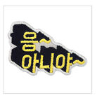 Korean Korea inspire embroidered Sequin Sew On Badge Applique reform Patches 250