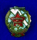 Soviet Russian Russia USSR pre WW2 Small PVHO Badge Medal Pin Order