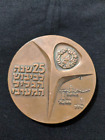 Large Medal Bronze Israel 1938-1963 25 Years Occuoation Of The Western Galilee