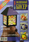 BEADS BEADING BEADED Magic Beads 4/2014 Magazine Gift Eggs Fish Lamps Lanterns
