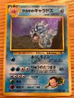Giovanni's Gyarados No. 130 Gym 2 Challenge Japanese HOLO Pokemon Card NM/M